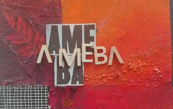 Kultur Bira: Ameba eta Liher taldeen kontzertuak